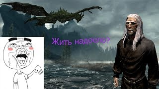 The Elder Scrolls V: Skyrim - Жить надоело?