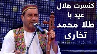 Helal Eid - Episode 1