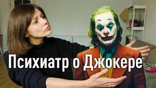 Джокер-2019: Психологический разбор от врача-психиатра!