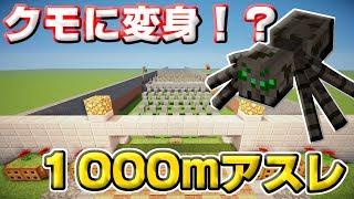 【マインクラフト】クモに変身して1000mアスレでガチバトル!!