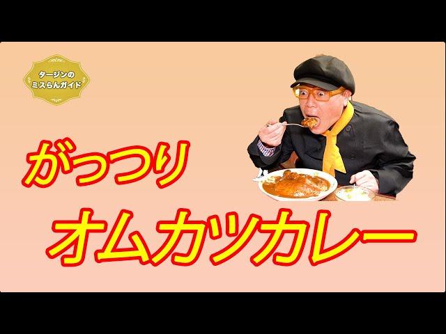 【グルメリポート タージンのミスらんガイド】「Cafe CALEN」~ショートバージョン~