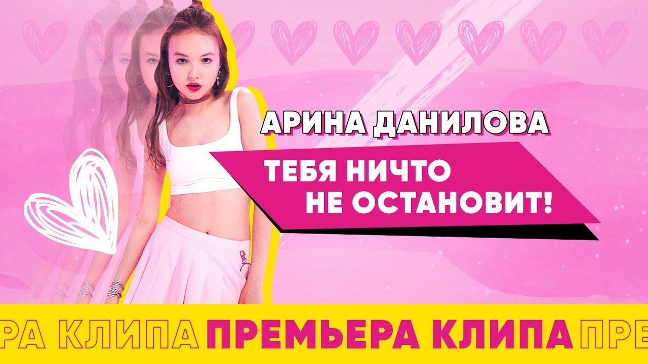 Арина Данилова — Тебя ничто не останоVeet!
