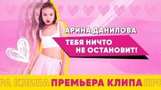 ПРЕМЬЕРА КЛИПА - Арина Данилова - Тебя ничто не останоVeet! (Official video)