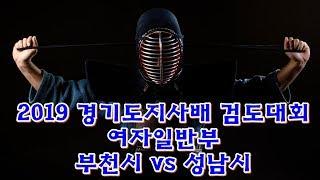 2019경기도지사배 검도대회 여자일반부 부천시 vs 성남시 동영상
