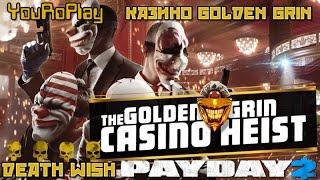 Payday 2.Как одному пройти казино Golden Grin по стелсу.Жажда смерти.