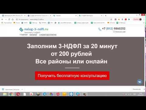 """3ndfl.com Заполнить 3 НДФЛ за 2019 год. Программа """"Декларация 2019"""". Заполняем в 2020 году"""