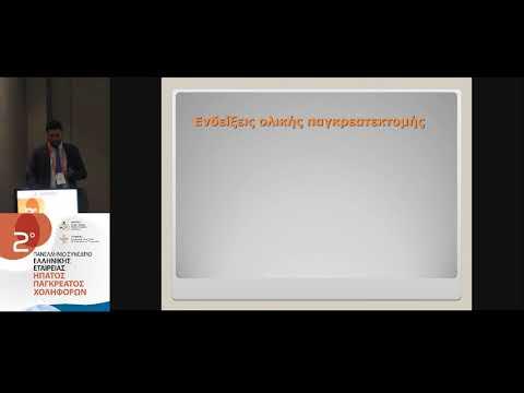 Βούρος Δ. - Ενδείξεις συμπληρωματικής παγκρεατεκτομής (Completion Pancreatectomy) μετα απο επεμβάσεις παγκρέατος