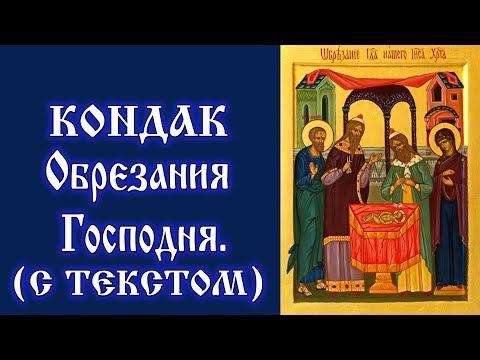 Кондак Обрезанию Господню (аудио молитва с текстом и иконами)