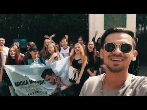 Презентация нового трека Миши Марвина - «Глубоко» 27.06.2017