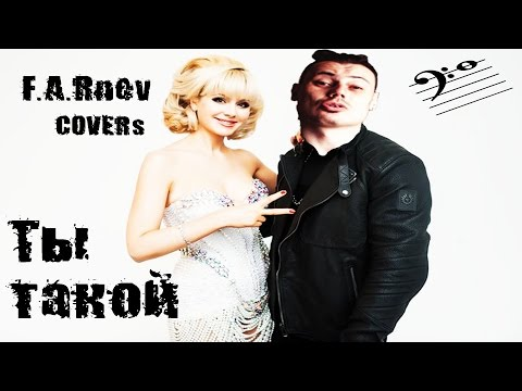 MC Doni feat. Натали - Ты такой (cover by FARNEV)
