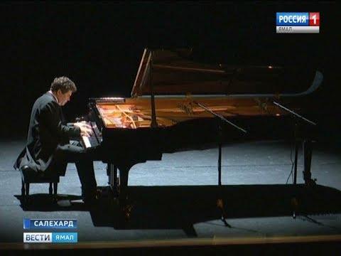 Рояль с совершенным звуком выбрал для Ямала Денис Мацуев. Звучание королевского инструмента оценила публика на его концерте
