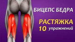РАСТЯЖКА. ЗАДНЯЯ ПОВЕРХНОСТЬ БЕДРА. 10 УПРАЖНЕНИЙ. Биомеханика