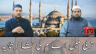 Turkey ma islam ki nashat , sania | IM Tv