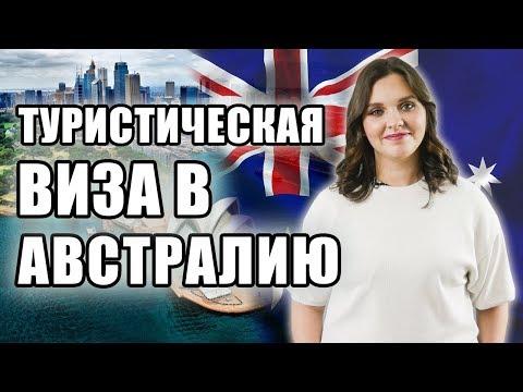 ВИЗА В АВСТРАЛИЮ 🇦🇺 | Туристическая виза в Австралию | Как получить визу в Австралию 2019