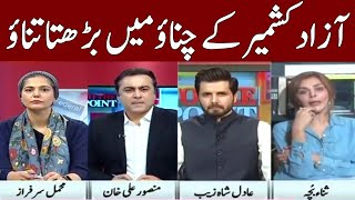 AJK Election 2021   To The Point   Express News   IB2H