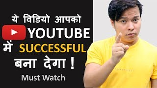ये विडियो आपको Youtube में Successful बना देगा | Become Successful on Youtube and Earn Money Online - Download this Video in MP3, M4A, WEBM, MP4, 3GP