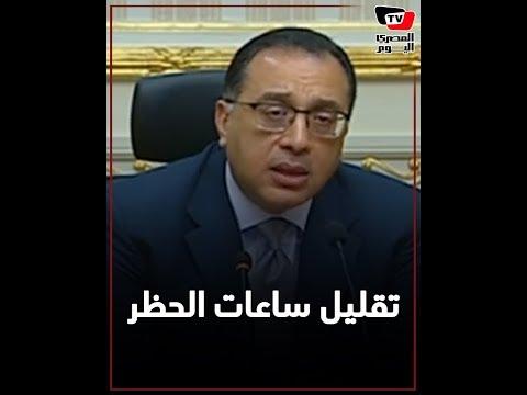 مجلس الوزراء يمد حظر التجول في مصر