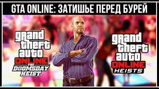 GTA Online: Двойные выплаты за ограбления и задания Симона