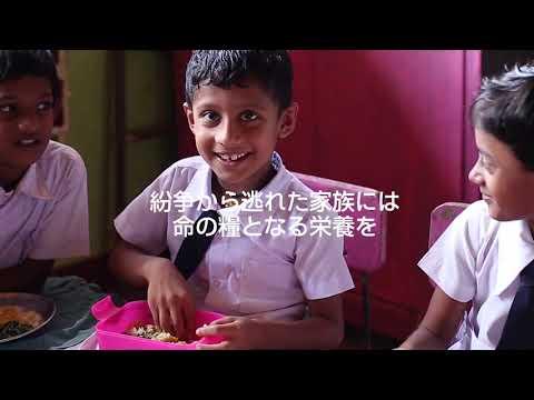 国連WFPからみなさまへ 2019
