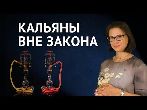 Новый запрет курения кальянов, электронных сигарет и вейпов