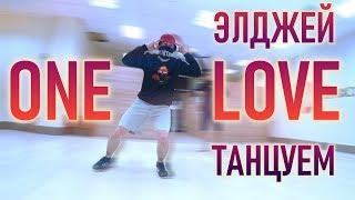 Элджей - 1love (Танцующий Чувак и Бойко) Ван Лав #ONELOVE
