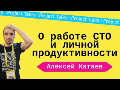 Project Talks #8 — Лёша Катаев: что общего в работе проджекта и CTO