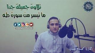 اغاني حصرية ما تيسر من سورة طه   القارئ محمود حسان تحميل MP3