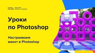 Настройка макета в Photoshop [Moscow Digital Academy]