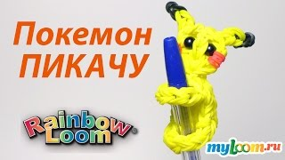 Смотреть онлайн Rainbow Loom: плетение покемона Пикачу