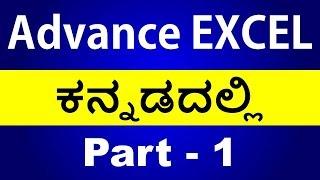 Advanced MS Excel 2007 / 2010 (ಕನ್ನಡದಲ್ಲಿ) | Part - 1