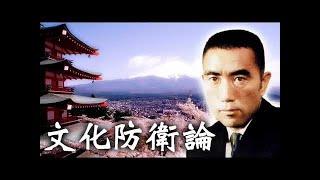 三島由紀夫「太宰治を嫌う理由」