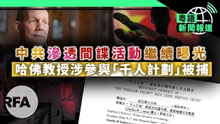 高官相繼去世官場搶打球蛋白強身自保;英美航空公司停飛中國   粵語新聞報道(01-29-2020)