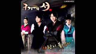 Lee Ji Young (이지영) - Love Is Blowing (사랑이 불어온다) [Gu Family Book OST Part.3]