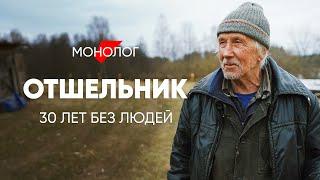 Смотреть онлайн Мужик живет со своей старушкой в одиноком лесу уже 30 лет