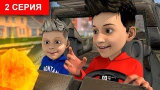 Давид и Артур стали супергероями! Смотрите их невероятные приключения в мультфильме про Винтика - 2
