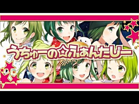 【GUMI's】うちゅーの☆ふぁんたじー(Uchu-no fantasy)【ふわりP(FuwariP)】