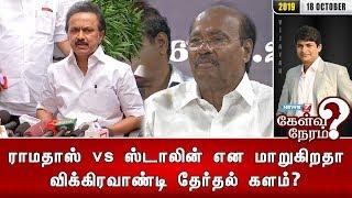 ராமதாஸ் vs ஸ்டாலின் என மாறுகிறதா விக்கிரவாண்டி தேர்தல் களம்? | 18.10.19 | Kelvi Neram