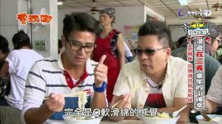 愛玩咖 2014-07-16 Pt.1/4 漫遊在三義