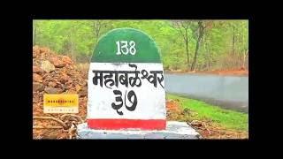 MTDC: Maharashtra Unlimited | Mahabaleshwar Tourism