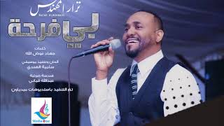 تحميل اغاني نزار المهندس   بي فرحة    Nzar Almohnde   اغاني سودانية 2018 MP3