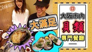 [鮑魚&生蠔] 大阪必食-性價比超級無敵高の貝類專門餐廳 (CC字幕)