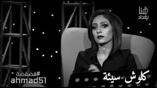حلو مرات الزعل من الي يحبك يزعل عليك ???? // الشاعرة زهراء عباس الدليمي // برنامج فضفضة تحميل MP3