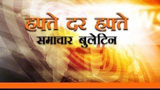 अयोध्या में राम मंदिर निर्माण, राफेल मामले में नया खुलासा समेत देश की तमाम खबरें। Hafte Dar Hafte।