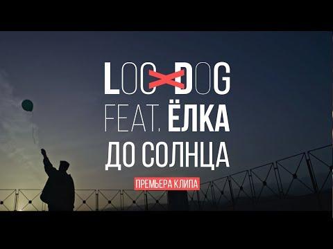 Loc-Dog feat. Ёлка - До солнца (0+)
