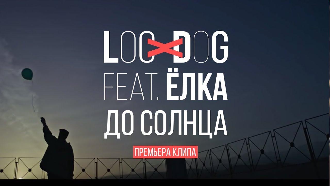 Loc-Dog ft. Ёлка — До солнца