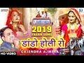 Gajendra Ajmera New Fagan 2019 - डांडो होली रो   DAANDO HOLI RO   Rajasthani Fagan   RDC Rajasthani