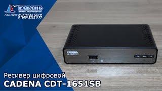 Ресивер цифровой CADENA CDT-1651