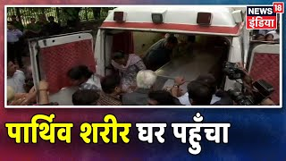 Sheila Dikshit का पार्थिव का शरीर उनके निवास स्थान पर लाया गया, कल 2:30 PM पर अंतिम संस्कार