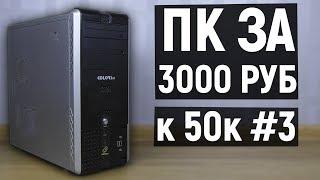 Сборка пк за 3000 руб. (К 50к №3). + Конкурс!!!