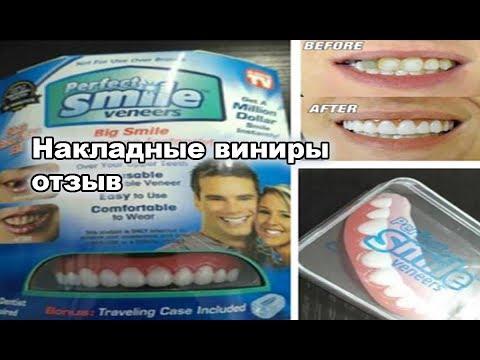 Smile veneers инструкция на русском